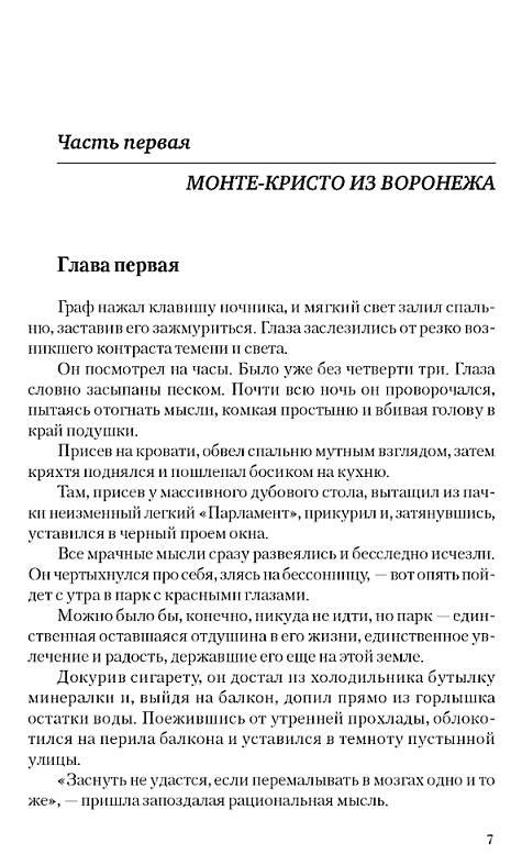 Иллюстрация 1 из 10 для Требуется пенсионер для общения - Михаил Беседин | Лабиринт - книги. Источник: Joker