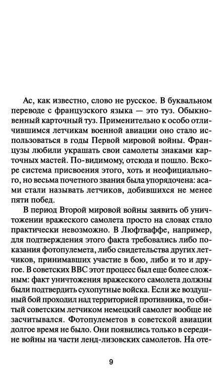 Иллюстрация 1 из 37 для Советские танковые асы - Михаил Барятинский | Лабиринт - книги. Источник: Joker