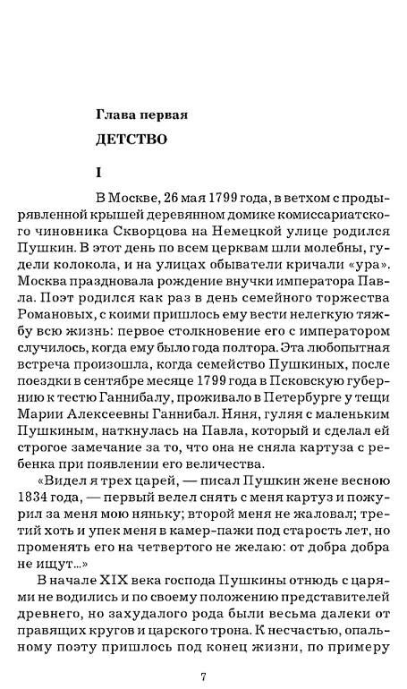 Иллюстрация 1 из 10 для Жизнь Пушкина - Георгий Чулков   Лабиринт - книги. Источник: Joker