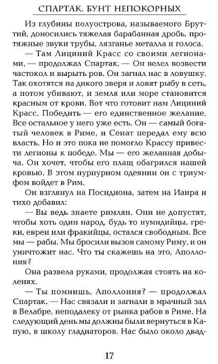 Иллюстрация 1 из 13 для Спартак. Бунт непокорных - Макс Галло | Лабиринт - книги. Источник: Joker