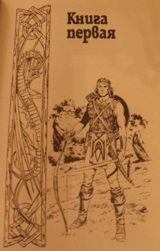 Иллюстрация 1 из 9 для Драконы Зимней Ночи (8) - Уэйс, Хикмэн | Лабиринт - книги. Источник: Olla-la