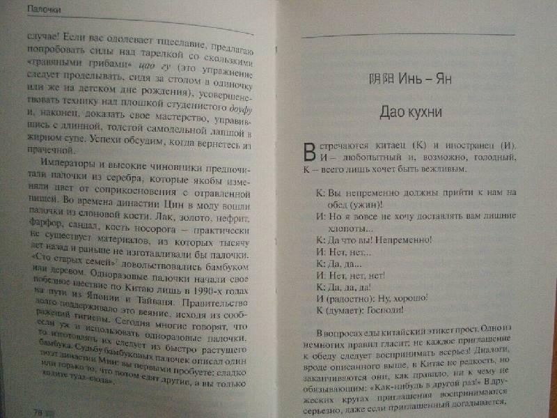 Иллюстрация 1 из 6 для Инструкция по применению: Китай - Кай Штритматер   Лабиринт - книги. Источник: Mex-mex