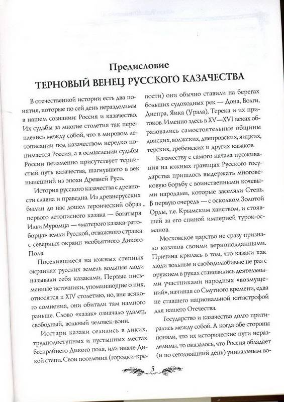 Иллюстрация 1 из 8 для Казачьи войска России - Алексей Шишов | Лабиринт - книги. Источник: Machaon