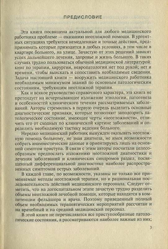 Иллюстрация 1 из 6 для Справочник по неотложной медицинской помощи - Владимир Бородулин | Лабиринт - книги. Источник: Machaon