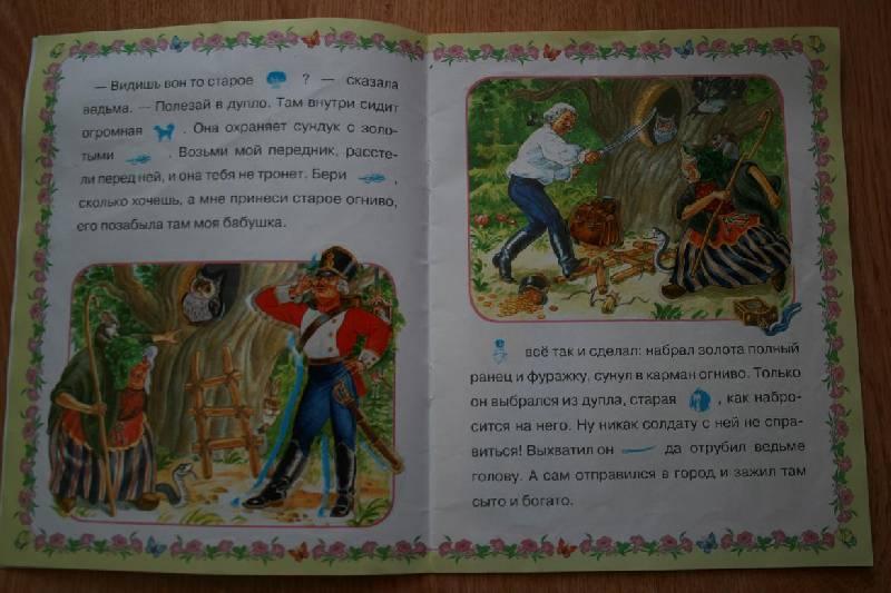 Иллюстрация 1 из 6 для Огниво - Ханс Андерсен | Лабиринт - книги. Источник: Prospere