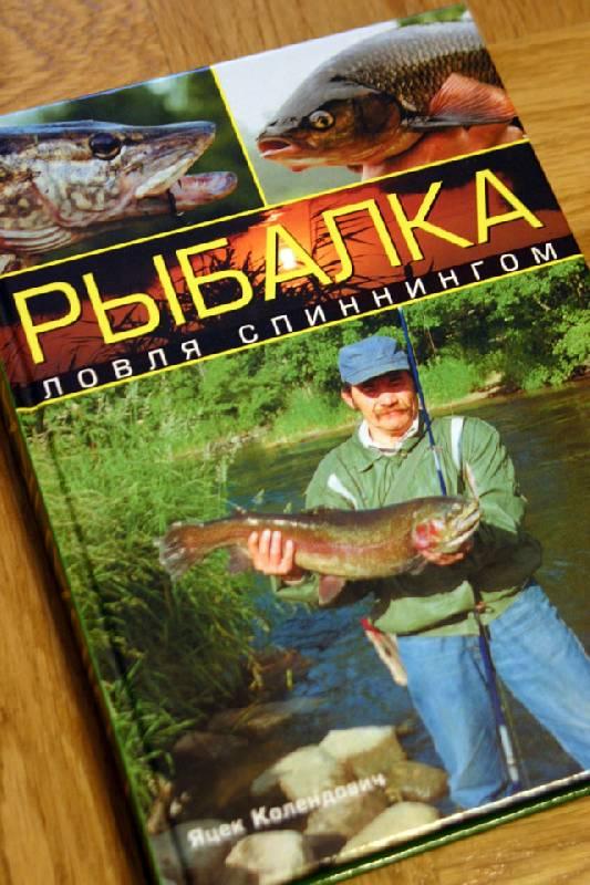 Иллюстрация 1 из 10 для Рыбалка: ловля спиннингом - Яцек Колендович   Лабиринт - книги. Источник: Иванна