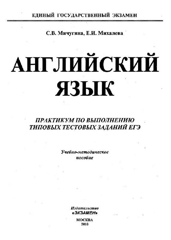 Иллюстрация 1 из 15 для ЕГЭ 2010 Английский язык [Типовые тесты + CD] - Светлана Мичугина | Лабиринт - книги. Источник: Юта