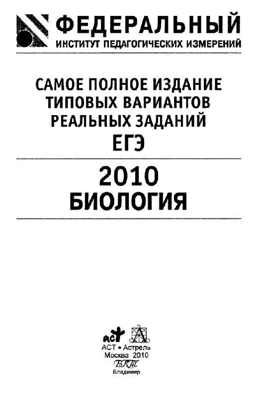 Иллюстрация 1 из 13 для Самое полное издание типовых вариантов реальных заданий ЕГЭ-2010. Биология - Шаталова, Никишова | Лабиринт - книги. Источник: Юта