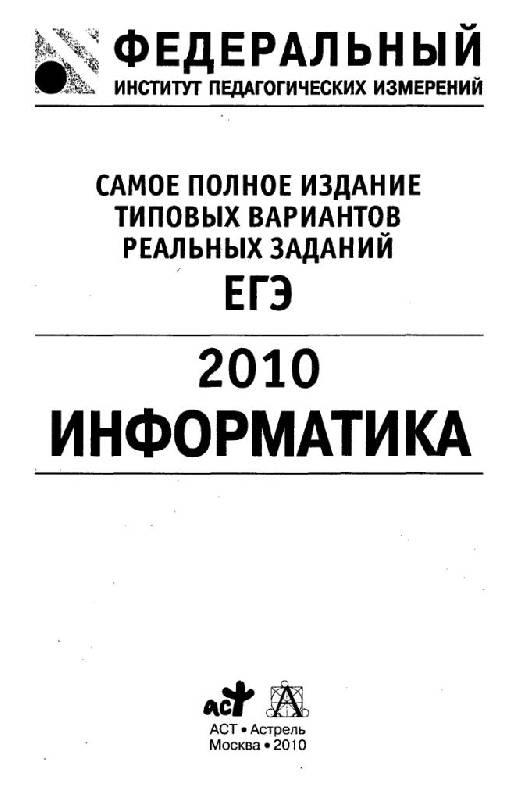 Иллюстрация 1 из 12 для Самое полное издание типовых вариантов реальных заданий ЕГЭ 2010. Информатика - Якушин, Ушаков | Лабиринт - книги. Источник: Юта