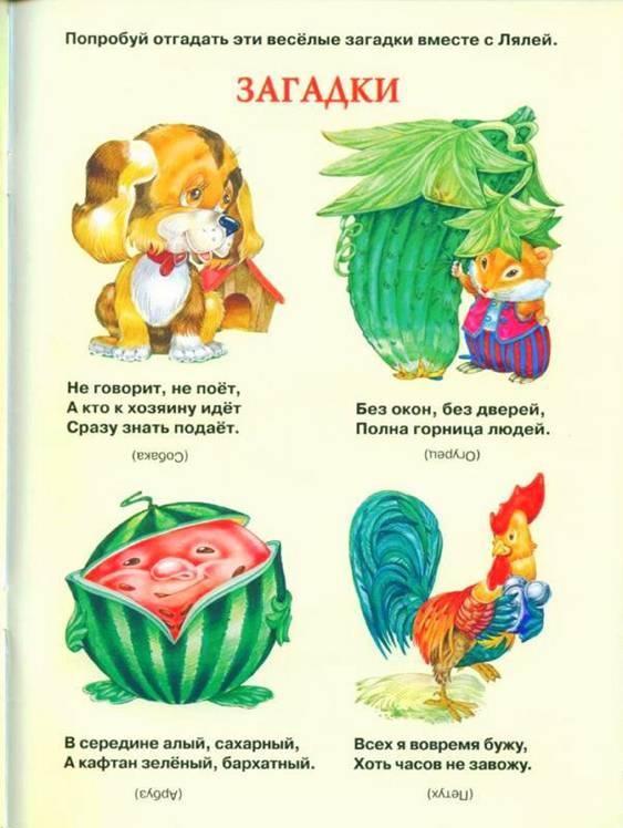 Иллюстрация 1 из 12 для Кукла Ляля. 2 годика : Книжка-игрушка | Лабиринт - книги. Источник: Трофимова  Оксана Викторовна