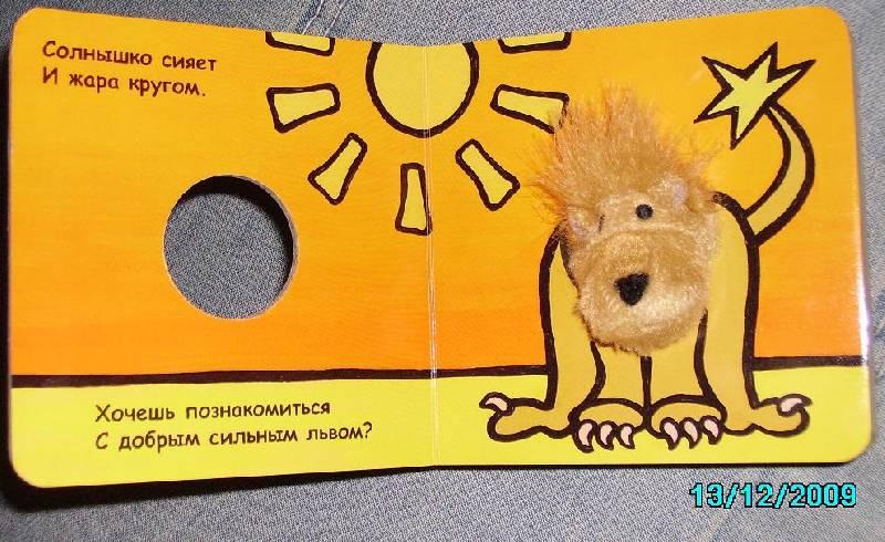 Иллюстрация 1 из 12 для Книги с пальчиковыми куклами. Лев Ричард - Бурмистрова, Мороз | Лабиринт - книги. Источник: Хохрева  Анна Александровна