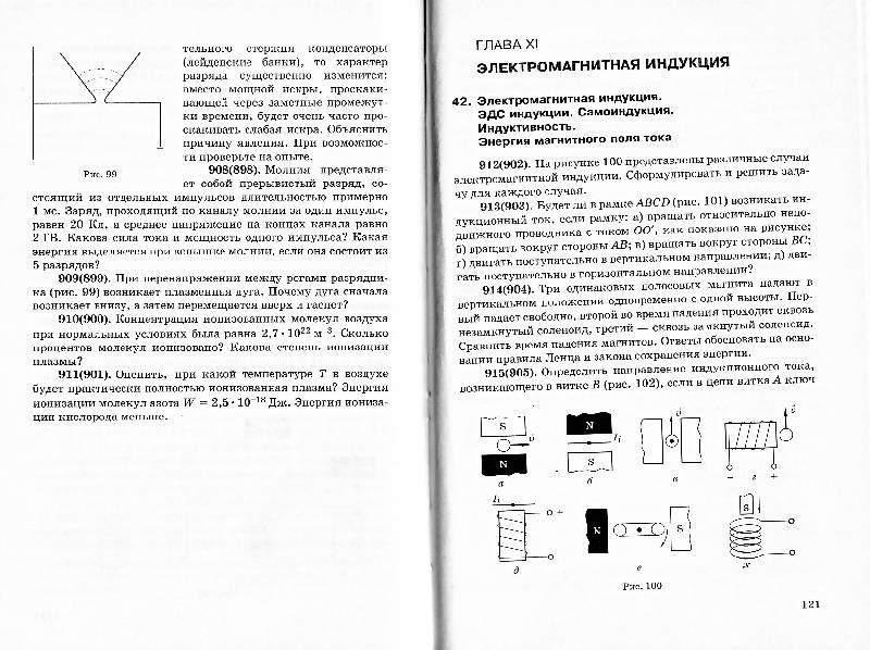 Скачать задачник рымкевич в pdf
