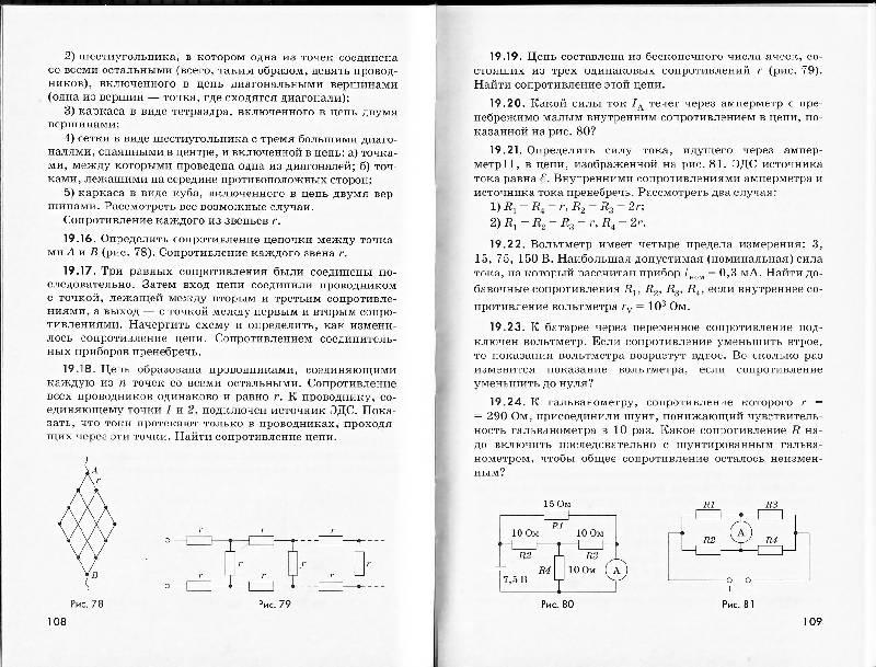 Н.и. гольдфарб решебник по физике.