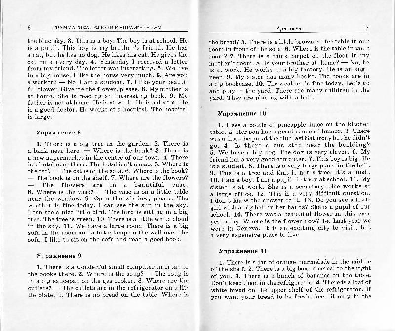 Грамматика английского языка книга голицынский 10 класс ответы