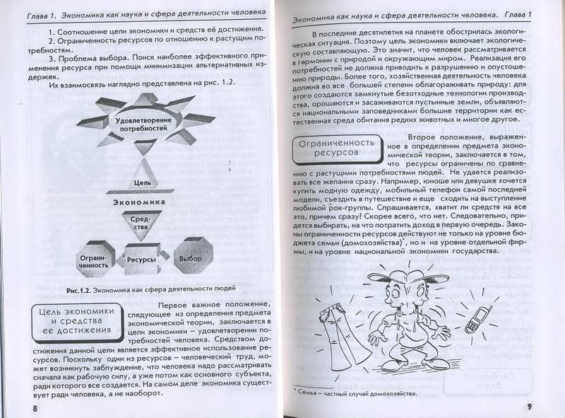 Учебник Экономики 11 Класс