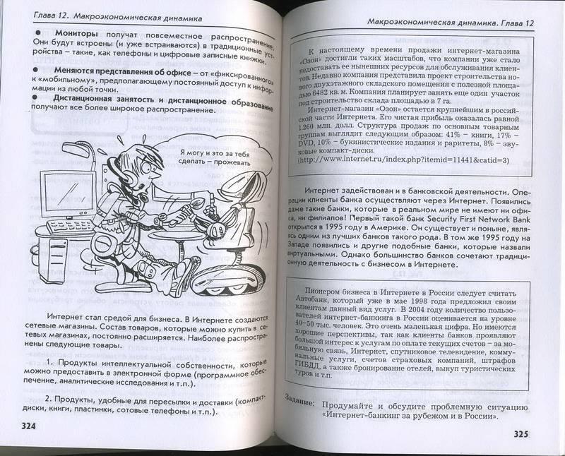 Экономика учебник 10-11 класс думной и грязнов