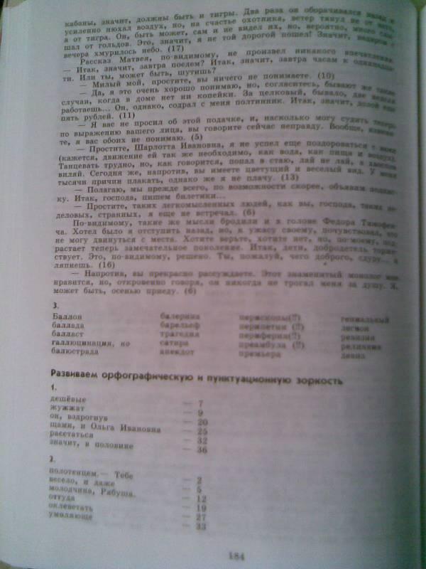 решебник шаг за ахременкова шагом пятёрке 6 класс к л.а.