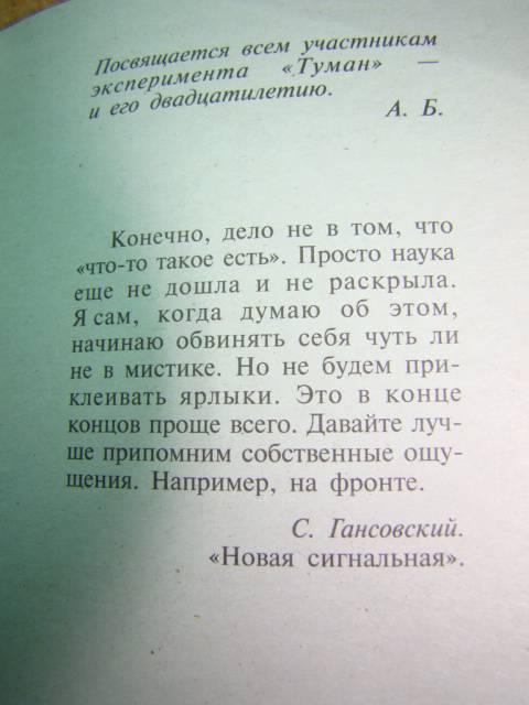 Иллюстрация 1 из 6 для НКВД: война с неведомым - Александр Бушков | Лабиринт - книги. Источник: D.OLGA