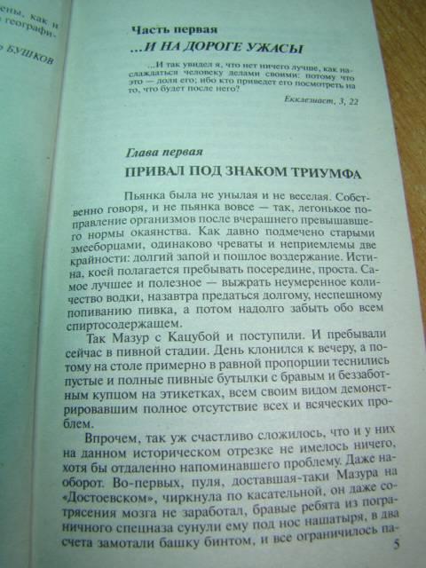 Иллюстрация 1 из 9 для Возвращение Пираньи - Александр Бушков | Лабиринт - книги. Источник: D.OLGA