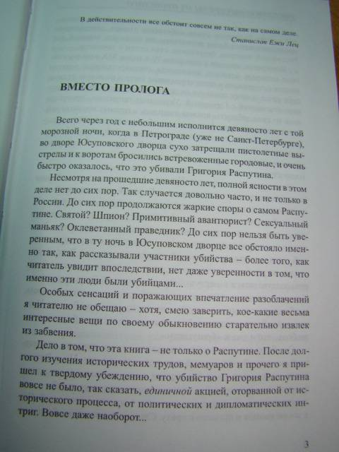 Иллюстрация 1 из 13 для Распутин. Выстрелы из прошлого - Александр Бушков | Лабиринт - книги. Источник: D.OLGA