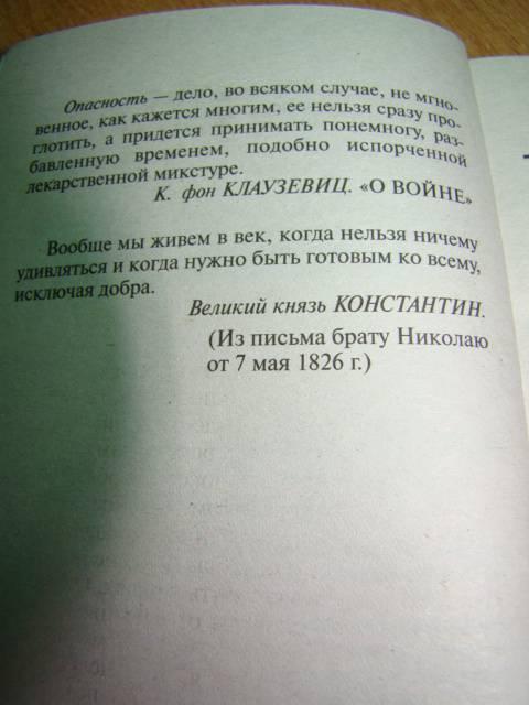 Иллюстрация 1 из 15 для Четвертый тост: Роман - Александр Бушков | Лабиринт - книги. Источник: D.OLGA
