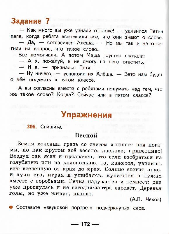 6 язык гдз класс репкин русский