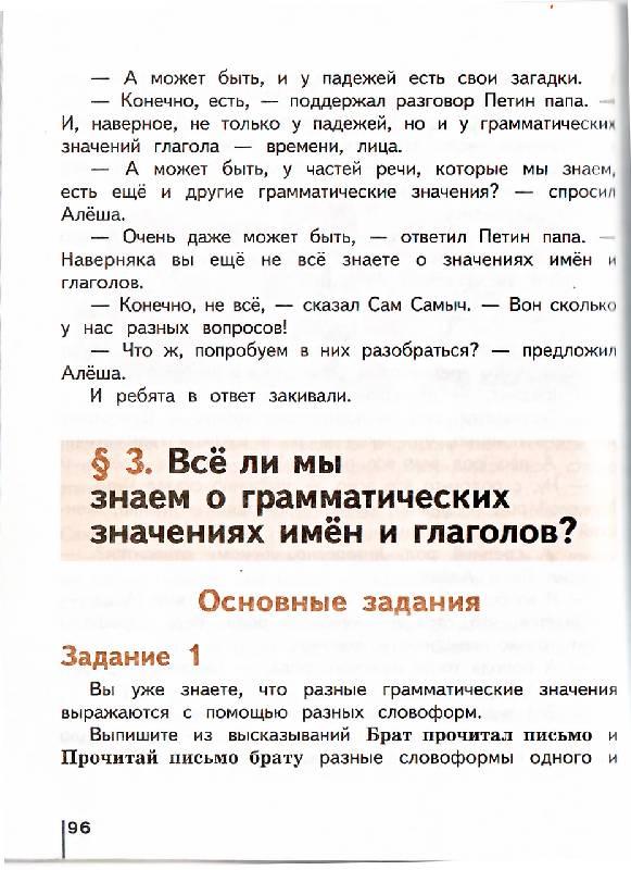 часть 2 гдз репкин язык некрасова класс 2 русский восторгова