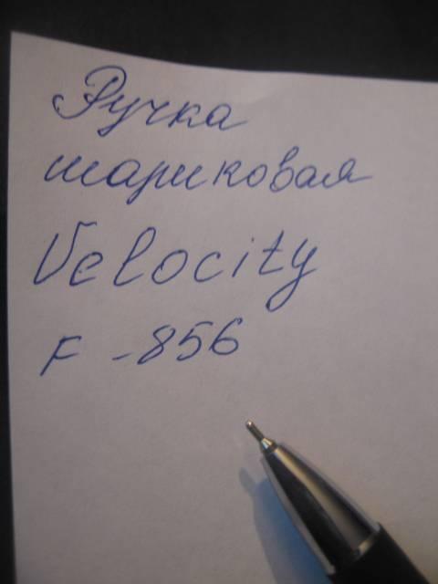 Иллюстрация 1 из 10 для Ручка шариковая автоматическая Velocity синяя (F-856)   Лабиринт - канцтовы. Источник: Алена