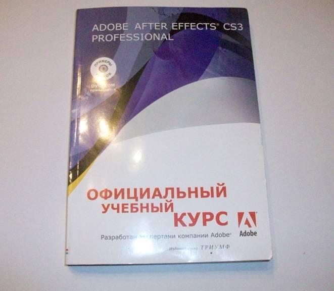 Иллюстрация 1 из 8 для Adobe After Effects CS3 Professional (+DVD) | Лабиринт - книги. Источник: Иванна