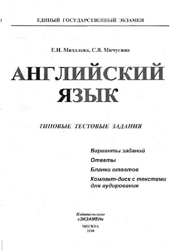 Иллюстрация 1 из 13 для ЕГЭ. Английский язык. Типовые тестовые задания (+CD) - Михалева, Мичугина | Лабиринт - книги. Источник: Юта