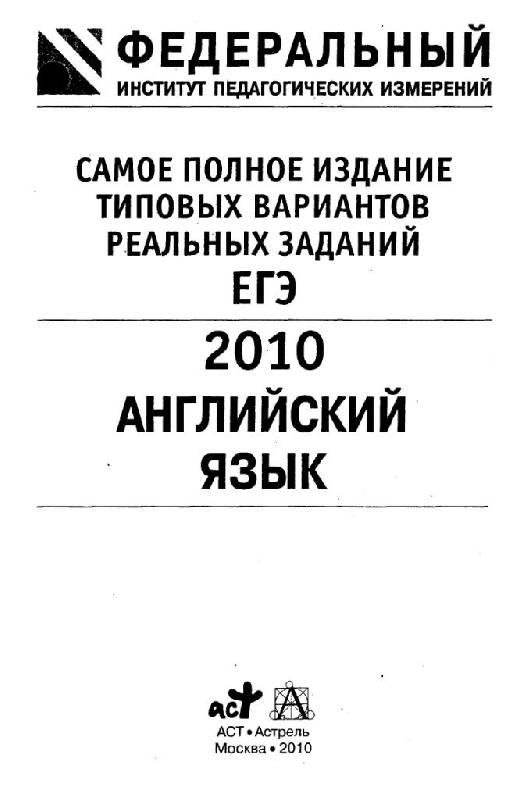 Иллюстрация 1 из 11 для Самое полное издание типовых вариантов реальных заданий ЕГЭ: 2010: Английский язык - Мария Вербицкая | Лабиринт - книги. Источник: Юта