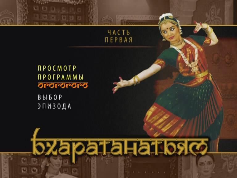 Иллюстрация 1 из 5 для Индийские танцы. Бхаратанатьям (2DVD) - Григорий Хвалынский | Лабиринт - видео. Источник: licm