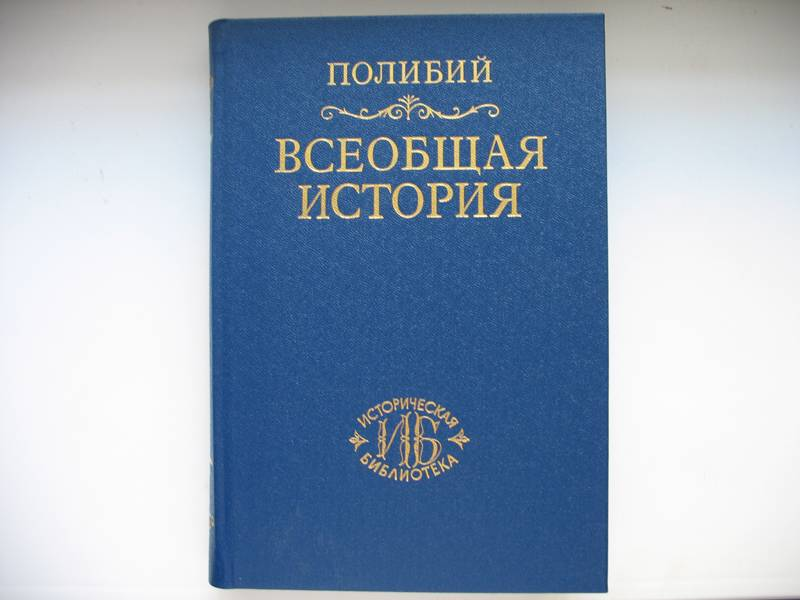 Иллюстрация 1 из 5 для Всеобщая история в сорока книгах. Том II - Полибий | Лабиринт - книги. Источник: licm