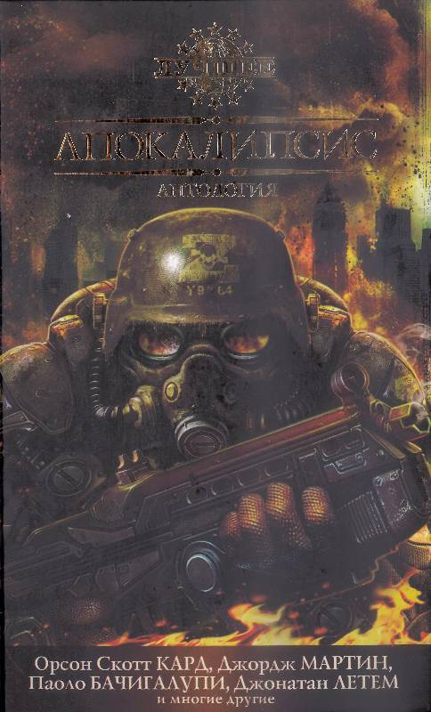Иллюстрация 1 из 10 для Апокалипсис. Антология | Лабиринт - книги. Источник: Verba888