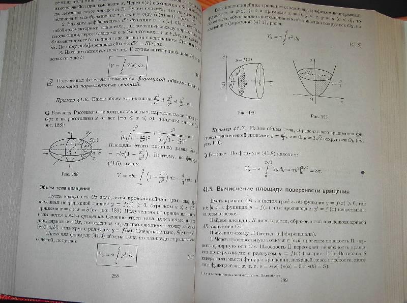 Дмитрий письменный скачать pdf