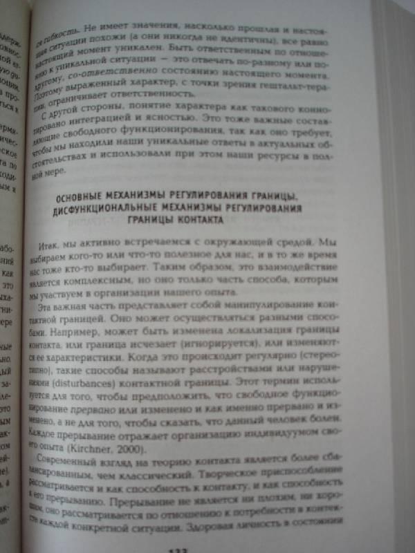 Иллюстрация 1 из 9 для Руководство по гештальт-терапии - Ирина Булюбаш | Лабиринт - книги. Источник: Nett