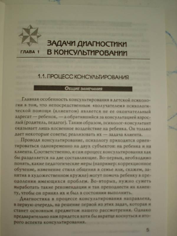 Иллюстрация 1 из 7 для Психологическое консультирование и диагностика: Практическое руководство. Часть 1 - Александр Венгер | Лабиринт - книги. Источник: Nett