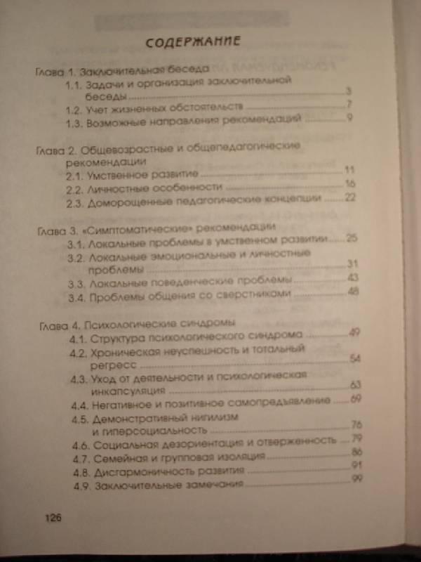 Иллюстрация 1 из 8 для Психологическое консультирование и диагностика: Практическое руководство. Часть 2 - Александр Венгер | Лабиринт - книги. Источник: Nett