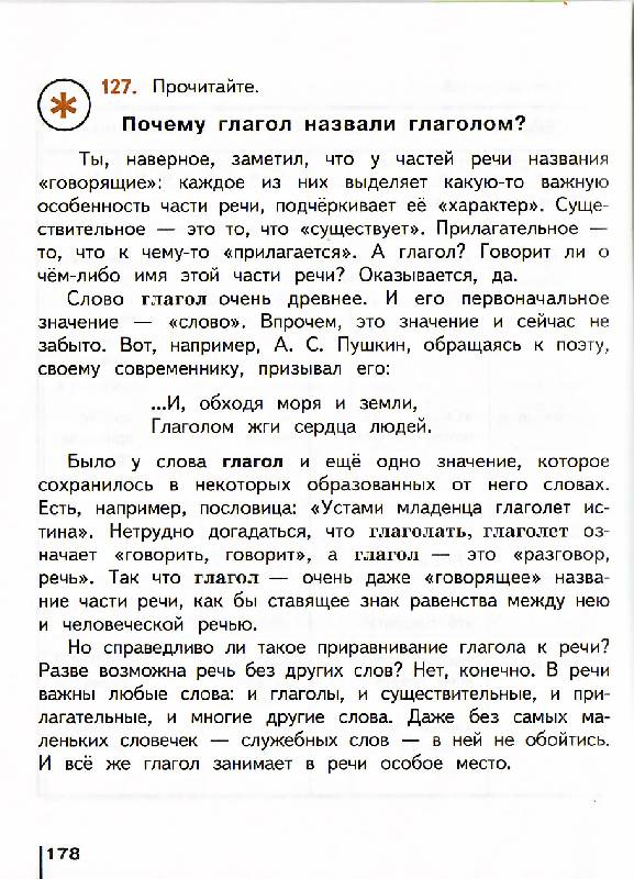 Решебник 4 класс русский язык репкин восторгова