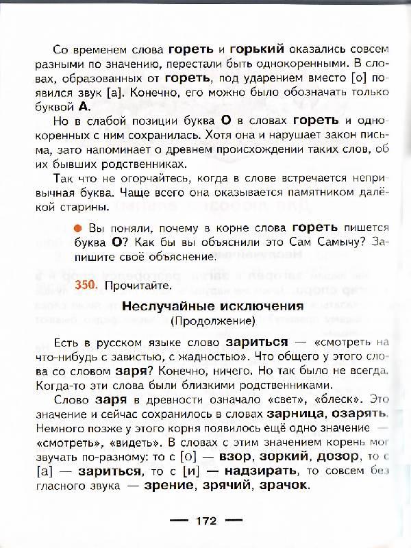 Решебник Русский Язык Репкин 4 Класс 2 Часть