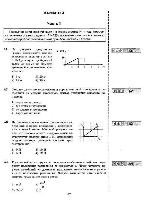 Контрольные и проверочные работы по физике 7-11 кабардин решебник