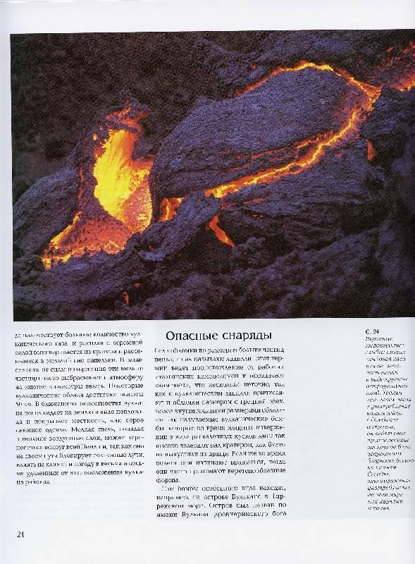Иллюстрация 1 из 56 для Вулканы. Там, где Земля извергает огонь и пепел - Юнг-Хюттль, Эдмайер | Лабиринт - книги. Источник: Igra
