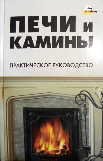 Иллюстрация 1 из 12 для Печи и камины: практическое руководство - Владимир Синельников | Лабиринт - книги. Источник: winter_W