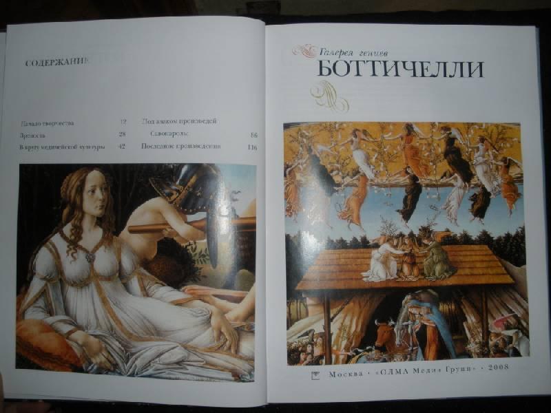 Иллюстрация 1 из 17 для Боттичелли - Светлана Козлова | Лабиринт - книги. Источник: Прохорова  Анна Александровна