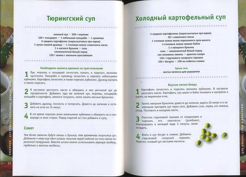 Иллюстрация 1 из 19 для Любимая картошка. Экономно. Вкусно. Просто - Ода Титц | Лабиринт - книги. Источник: Machaon