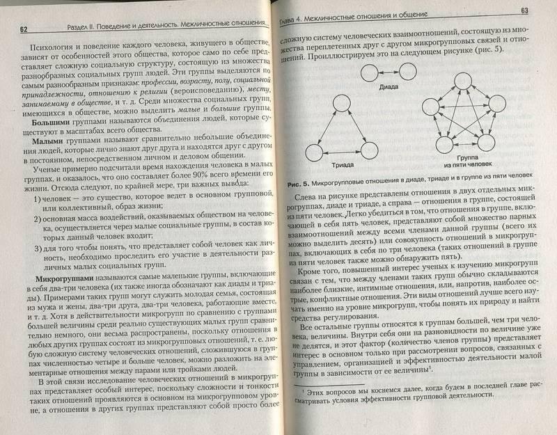 Иллюстрация 1 из 4 для Общая психология. Краткий курс - Роберт Немов   Лабиринт - книги. Источник: Machaon