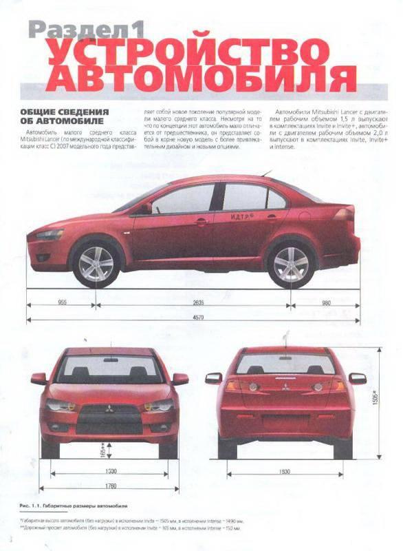 Иллюстрация 1 из 36 для Mitsubishi Lancer. Руководство по эксплуатации, техническому обслуживанию и ремонту - Горлин, Капустин, Ханов | Лабиринт - книги. Источник: Machaon