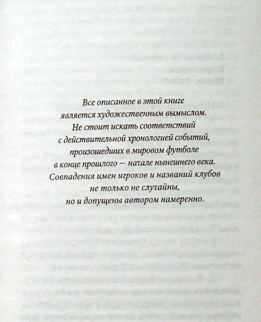 Иллюстрация 1 из 10 для Ноги : роман - Сергей Самсонов   Лабиринт - книги. Источник: Бривух