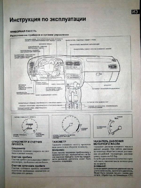 Иллюстрация 1 из 18 для Руководство по ремоту и эксплуатации Nissan Primera 1990-2002 гг. | Лабиринт - книги. Источник: Юта