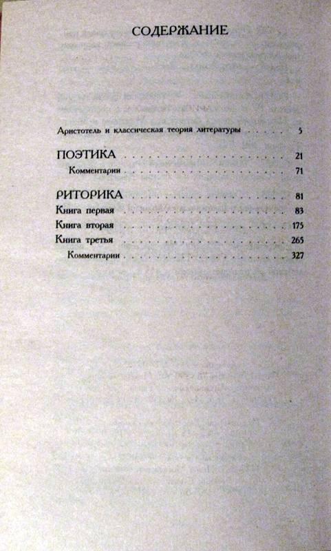 Иллюстрация 1 из 4 для Поэтика. Риторика - Аристотель | Лабиринт - книги. Источник: Fururin